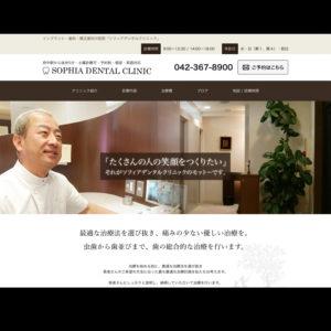 ソフィアデンタル・ホームページリニューアル