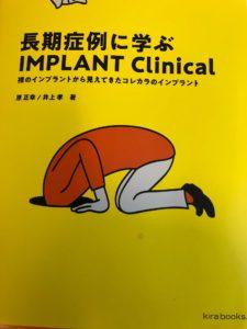 長期症例に学ぶIMPLANT Clinical